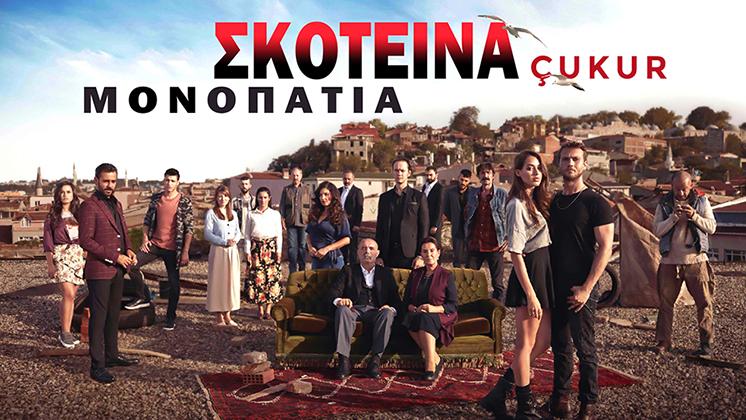 ΣΚΟΤΕΙΝΑ ΜΟΝΟΠΑΤΙΑ (ÇUKUR)